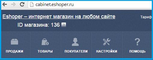 Номер интернет-магазина на Eshoper.ru