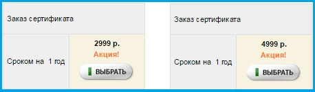Настройка и покупка ssl сертификата https фото 3