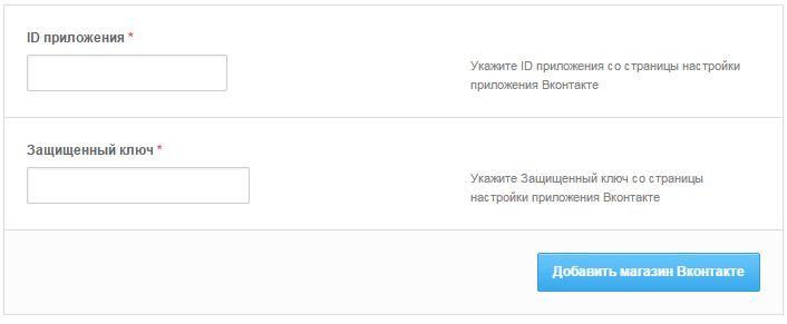 настройка магазина в Вконтакте - ID приложения и Защищенный ключ