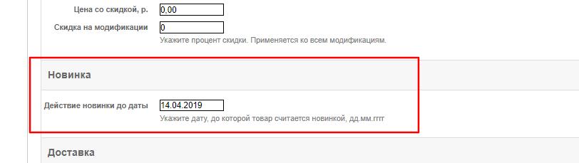 """Настройте блок """"Новинки"""" для отображения на главной странице вашего сайта. Eshoper.ru"""