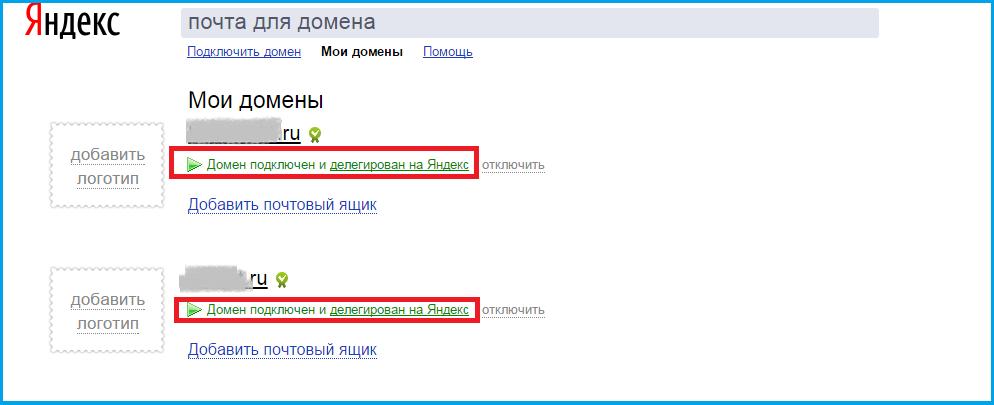 Настройка почты для домена на Яндексе