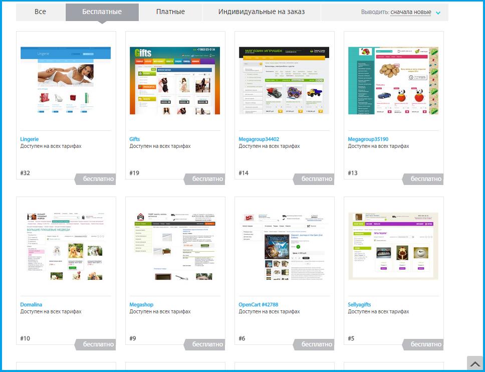 Шаблоны бесплатных дизайнов для интернет-магазинов на Eshoper.ru