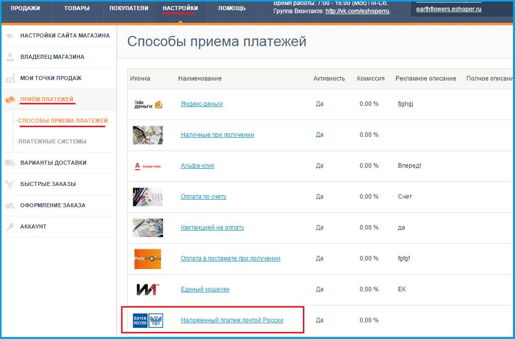 Оплата в интернет-магазинах на Eshoper.ru