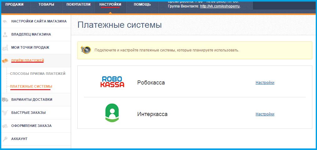 Робокасса и Интеркасса для интернет-магазина на Eshoper.ru