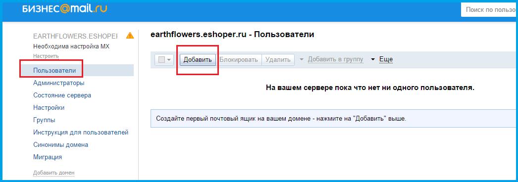Как создать почту для домена на mail.ru