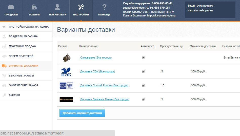 Настройка вариантов доставки.Eshoper.ru