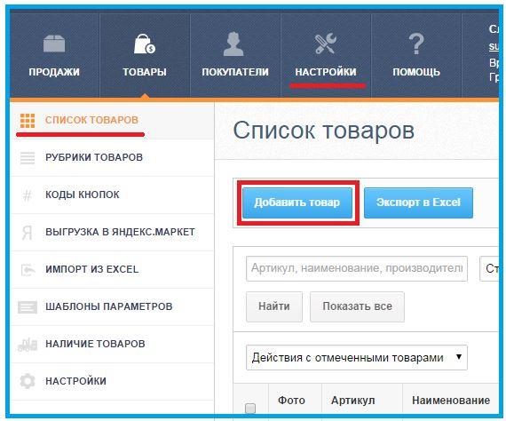 Добавление товара в кабинете управления интернет-магазином на eshoper.ru