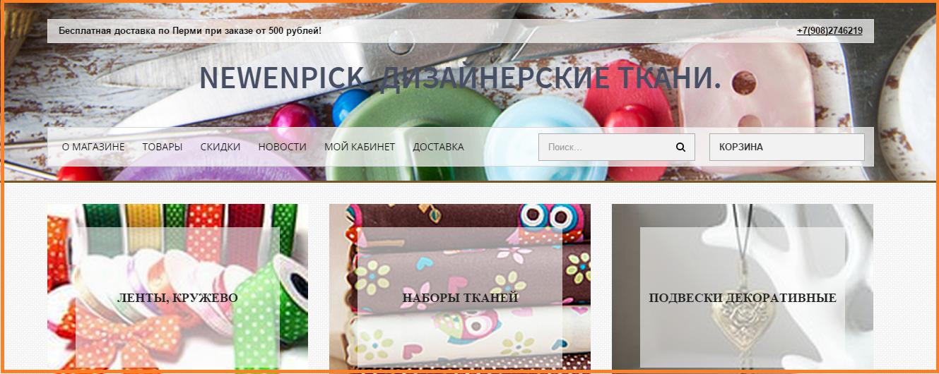 интернет-магазин на Eshoper.ru