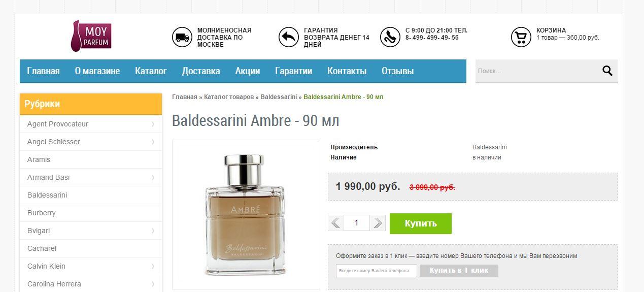 Интернет магазин парфюмерии. Бесплатный шаблон дизайна