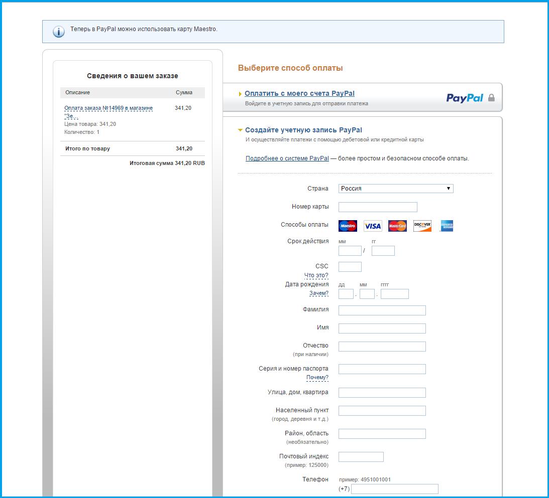 Оплата paypal за заказ в интернет-магазине