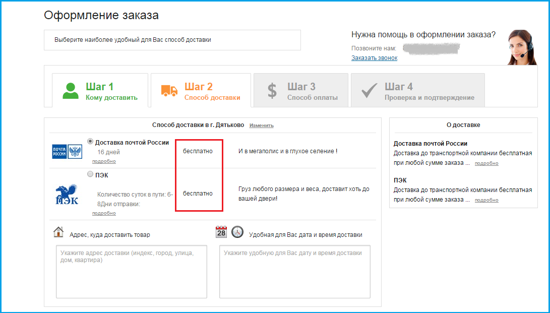 Настройка бесплатной доставки в интернет-магазине на Eshoper.ru