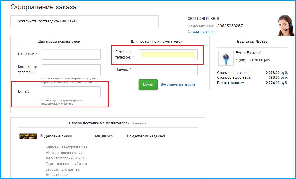 Оформление заказа в интернет-магазине на Eshoper.ru