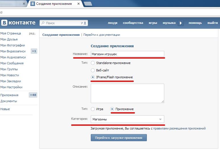 Подключение интернет магазина в Вконтакте на Eshoper. Шаг 2