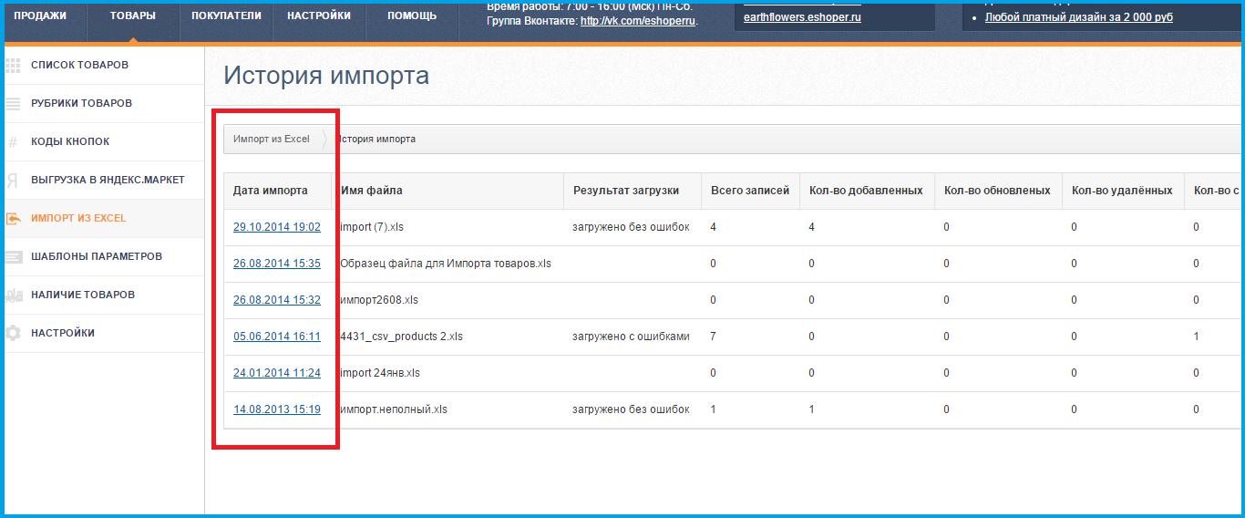 Импорт товаров в интернет-магазин на Eshoper.ru