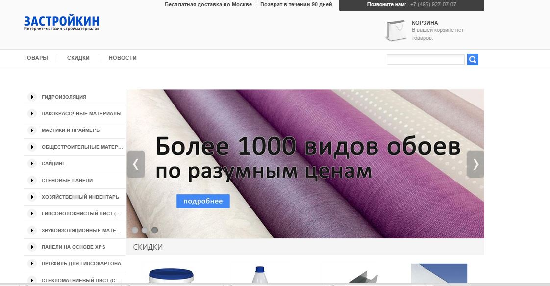 Интернет магазин строийтельных материалов на платном шаблоне дизайна. Eshoper.ru