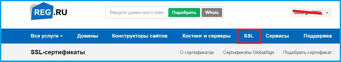Настройка и установка ssl сертификата https фото 1