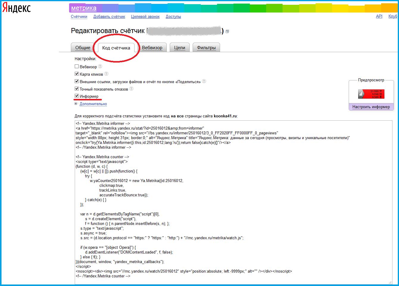 Информер кода счетчика для интернет-магазина на Eshoper.ru