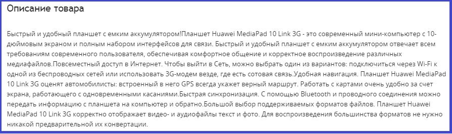 качественно описание товара на площадке https://eshoper.ru/