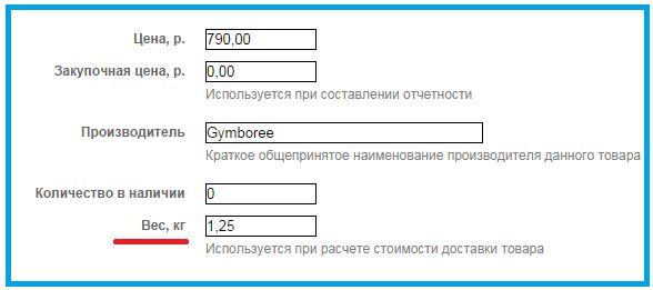 Редактирование товара в кабинете управления интернет-магазином на eshoper.ru