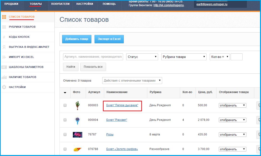 Хиты продаж интернет магазина на Eshoper.ru