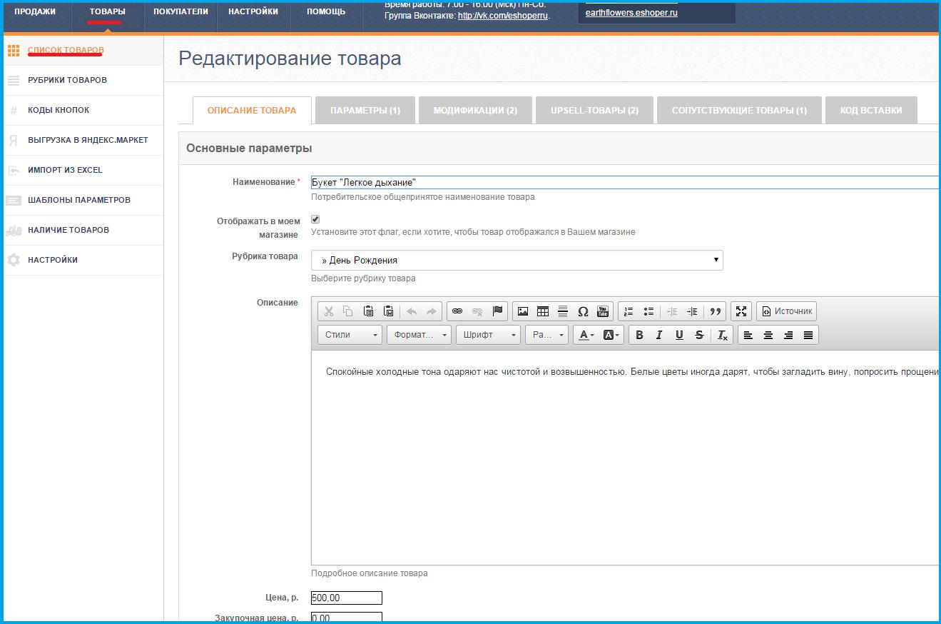 Мета-теги на страницах интернет-магазина на Eshoper.ru
