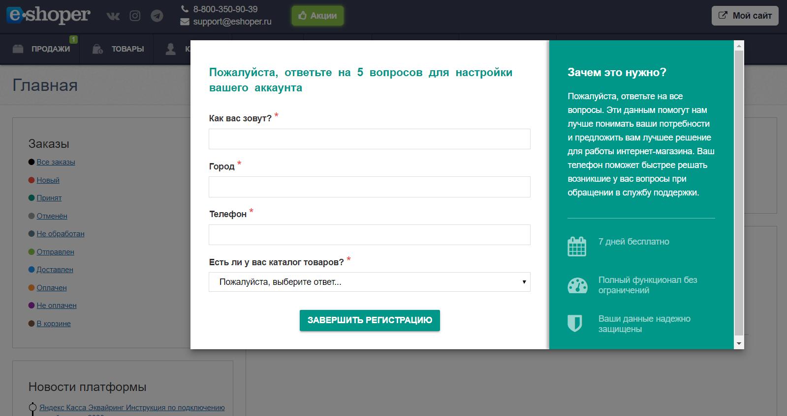Создать интернет магазин на платформе Ешопер