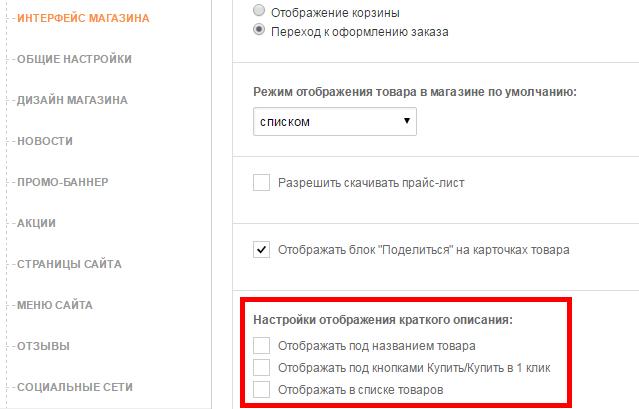 Как настроить краткое описание к товарам на Eshoper.ru
