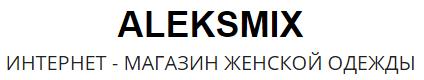 Alexmix - Интернет-магазин женской одежды