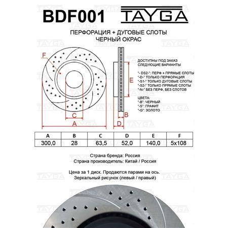 BDF001 - ПЕРЕДНИЕ