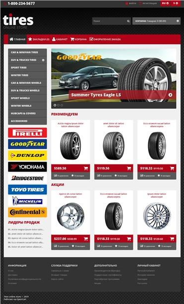 Responsive Tires Store