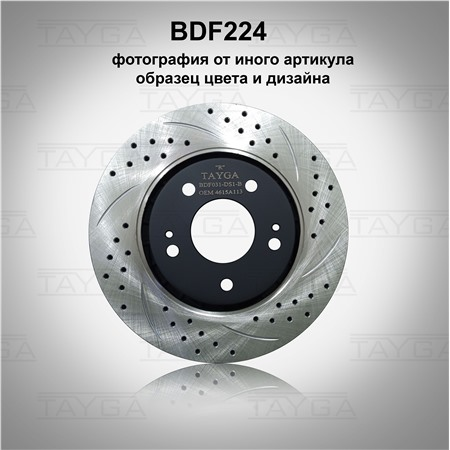 BDF224 - ЗАДНИЕ