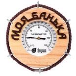 Термометр для бани и сауны Банные Штучки Моя банька 18053
