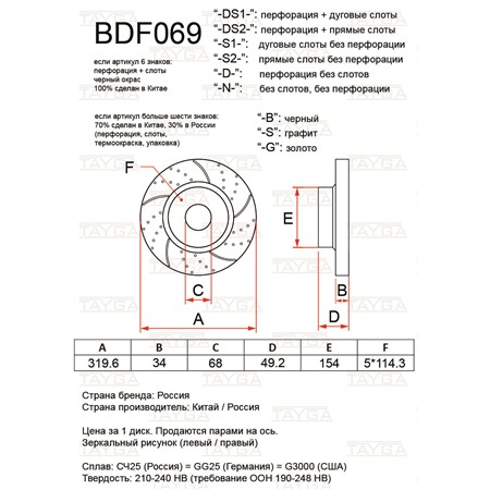 BDF069-D-S - ПЕРЕДНИЕ