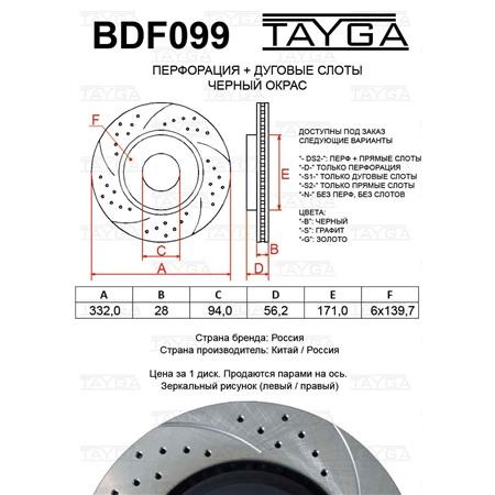 BDF099 - ПЕРЕДНИЕ