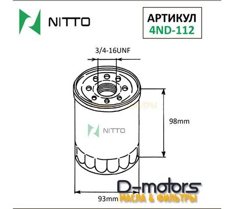 Фильтр масляный NITTO 4ND-112