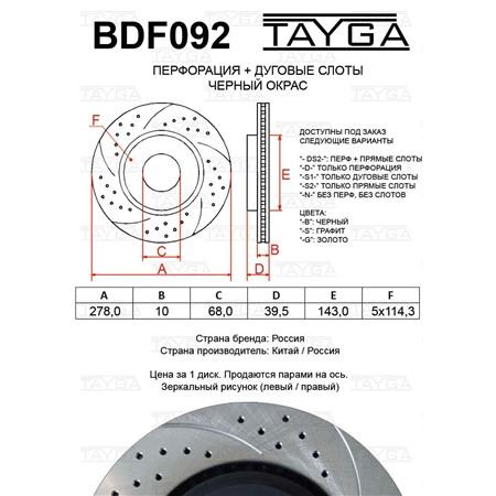 BDF092 - ЗАДНИЕ