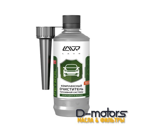 LAVR COMPLETE FUEL SYSTEM CLEANER PETROL (0,310Л.)